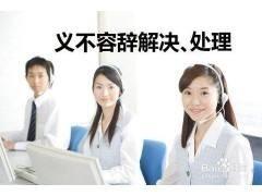 欢迎进入-平顶山长虹空调-(总部各中心)%售后服务网站电话