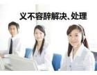 欢迎进入-庐江县三菱空调网站(各中心)售后服务维修总部电话