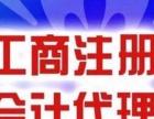 淄博-工商注册 代理记账 报税