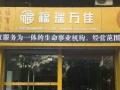 福瑞万佳24小时提供白事一条龙服务(金华殡仪服务)