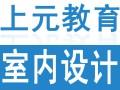 江阴学室内设计就业前景怎么样江阴装潢设计好找工作吗