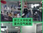 浙大冰虫检测与治理室内空气甲醛、苯、TVOC