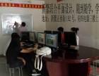 斑竹园哪里有电脑培训,会计培训