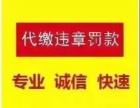 遂宁代办全国驾驶证酒驾恢复正常办理咨询
