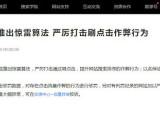 杭州云搜宝:百度推出惊雷算法,白帽SEO优化将更加好做