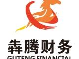 湘潭0元注册公司 专业工商注册 代理记账
