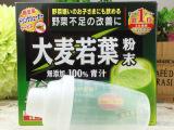 日本直邮 日本批发代购 保健食品 山本汉方大麦若叶大麦茶(88)