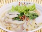 武汉五谷鱼粉加盟 五谷渔粉加盟多少钱 五谷渔粉加盟条件