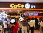 coco奶茶加盟是经济繁荣挣钱创业的福利