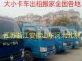 卡车货车轿车出租全国各地,24小区服务