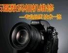 塘沽区单反数码相机维修相机不开机维修相机进水维修