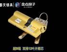 武商广场配钥匙10分钟上门开锁工商注册正规发票