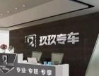 永州玖玖专车加盟 婚庆 投资金额 10-20万元