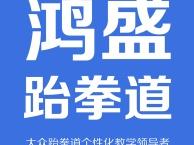 上海跆拳道馆/上海少儿跆拳道/上海少儿跆拳道培训班