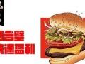 汉堡加盟加盟 西餐 投资金额 5-10万元