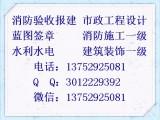 找重庆电影院写字楼消防审图盖章