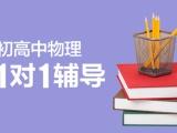 北京朝陽小學數學補習,初二數理化輔導,高中英語全科暑假班