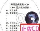 梅得温典藏集8CD