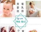 江阴育婴师培训江阴育婴师培训中心