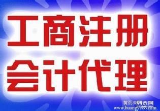 沧州工商注册,代理记账,商标及资质办理选鑫宇