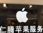 临沂苹果授权售后服务