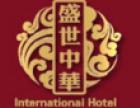 盛世中华酒店加盟