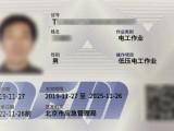 北京電工焊工有限空間制冷等培訓取證,復審辦理