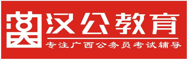 汉公教育-广西公务员考试申论归纳概括题考情介绍