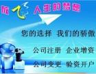 专业香港注册 高效率办事
