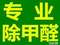 武汉测甲醛公司 武汉除甲醛公司 武汉甲醛检测治理中心