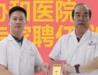 中国男科疾病规范诊疗研讨会23日在洛阳协和医院举行