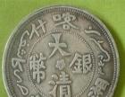 钱币 瓷器 快速成交