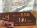 红杏酒家凤凰店优惠券七五折出售