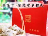 东莞道滘粽子代加工 员工粽子批发 端午粽子代加工