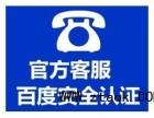 欢迎访问 扬中帅丰集成灶维修 特约.网点售后服务电话