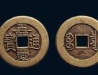 古钱币鉴定拍卖交易