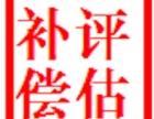 惠州宾馆拆迁评估 果树拆迁评估 厂房拆迁评估 停工损失评估