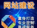 十年南昌网站建设 专业定制开发 不满意全额退款