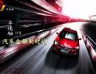 白城--车速融SP汽车金融服务平台加盟
