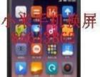小米维修服务电话换屏幕多少钱 note2红米换屏幕