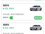 贵阳公务车电话预约小程序派车公务车派车源码
