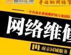 网络维修路由器交换机安装调试南京同城上门服务