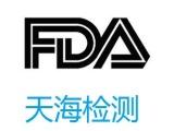 办理食品接触材料检测 器皿FDA检测 第三方检测实验室