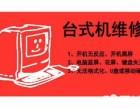 上海全市电脑维修 网络 监控 苹果系统