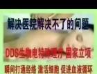 酸碱平DDS生物电渗吸疗法