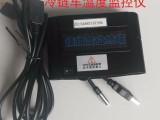 深圳光明新区冷链车管理 无线温度监控设备