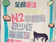 三好街日韩语初级暑期新班循环听课等级考试培训德意俄