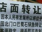 御景园北门巴蜀石锅鱼 酒楼餐饮 商业街卖场