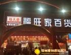 便利店加盟哪个牌子好深圳每天惠O2O社区便利店超市加盟怎么样