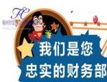 福州工商注册公司注册公司注册公司注销异常解锁